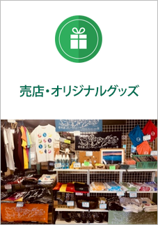 宮田観光開発 その他の事業のご紹介