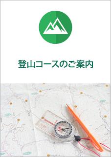 登山コースのご案内
